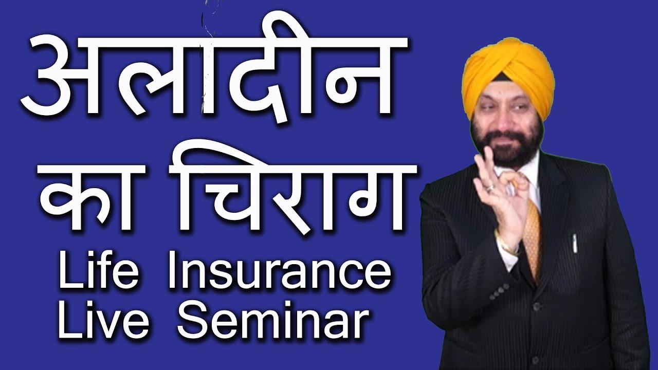 life insurance live seminar in hindi   youtube