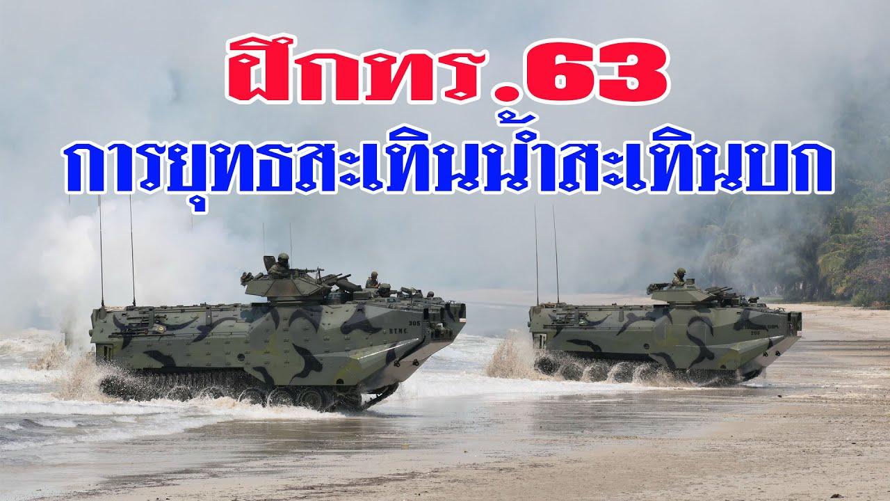 ฝึก ทร.63 การยุทธสะเทินน้ำสะเทินบก