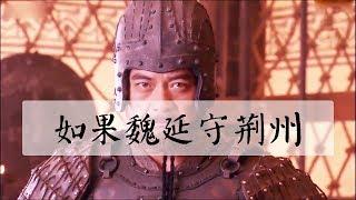 熟讀漢末三國史,很多人都會爲關羽惋惜,爲蜀漢惋惜。畢竟,關羽是一個...