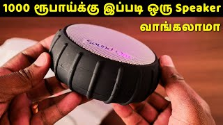 Under Rs.1000 Best Bluetooth Speaker in Tamil - Sound One Shell