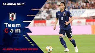 【日本代表TeamCam】6/6 昌子源「よりポジティブなところをチームで共有していきたい」