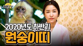 (유명한점집)(운세) 2020년도 하반기 원숭이띠 운세!   [점점tv]