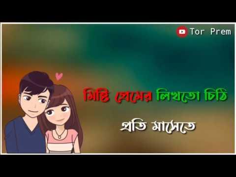 আমার একটা সাথি ছিলো দেশের বাড়িতে || Bengali Sad Whatsapp Status || Tor Prem