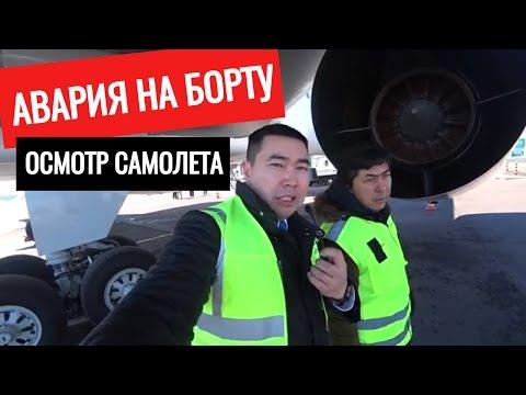 Air Astana — Эйр Астана -