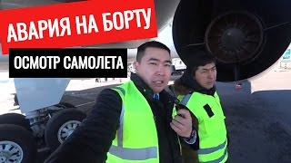 видео Перелет авиакомпанией АирАстана. Отзыв. Транзит через КазахстанOlgatravel.com