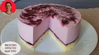 муссовый черничный торт ✧ Нежный и невероятно вкусный ✧ Пошаговый рецепт