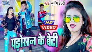 #Video - पड़ोसन के बेटी   #Santosh Bedardi   Padosan Ke Beti   Bhojpuri Hit Song 2020