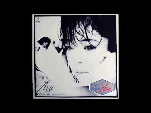 高村亜留 - I'm In Love (1986)