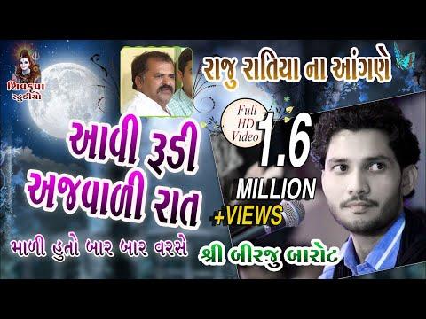 03~Raju Ratiya Na Angne || Aavi Rudi Ajvadi Raat || Madi Huto Bar Bae Varshe Aavyo || Birju Barot