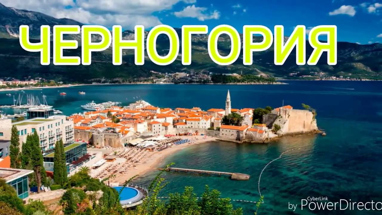 область картинки со словом черногория именно
