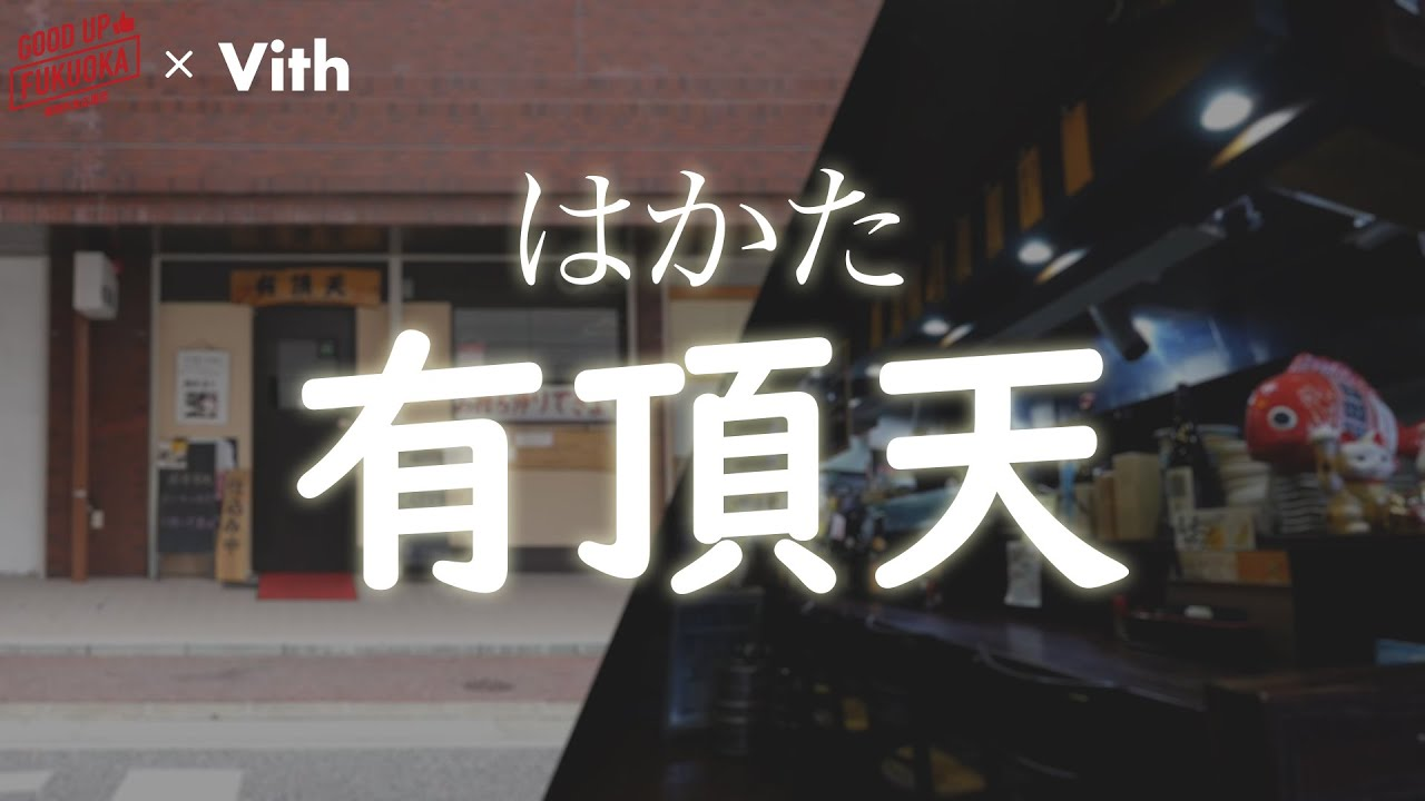 九州産の食材にこだわった料理! 【さかな市場 有頂天】