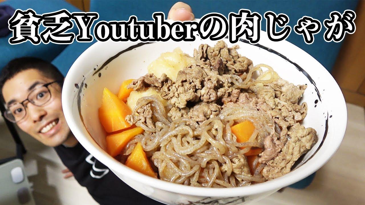 【1円】「男の肉じゃが」を作って節約する貧乏系YouTuber