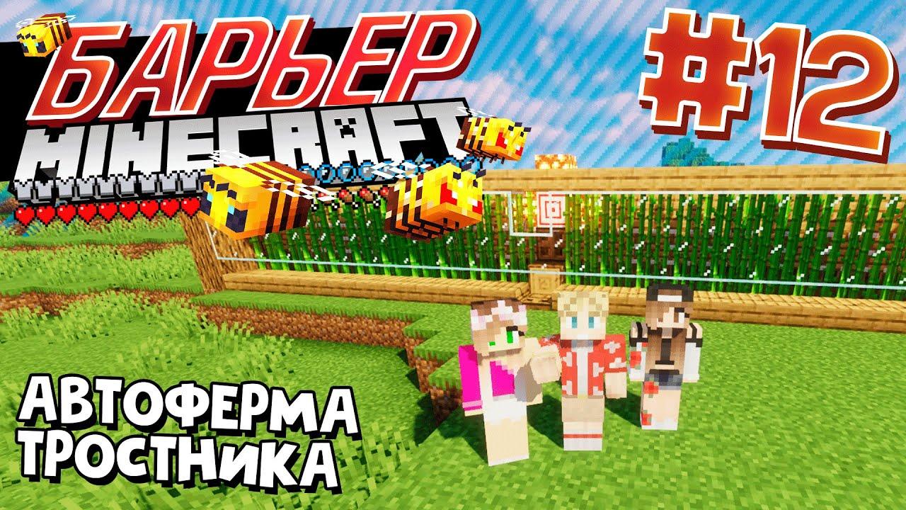 ВЫЖИВАНИЕ В БАРЬЕРЕ С АЧИВКАМИ / #12 / СТРОИМ ФЕРМУ ТРОСТНИКА / Minecraft 1.16.3