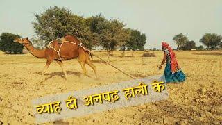 # गांम की लुगाई | # देसी जाटणी | Lifestyle of Deshi | Official Rajsthani Comedy by Baba 420 Team