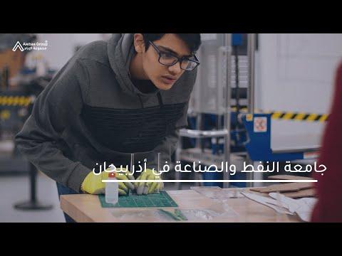 الدراسة في أذربيجان جامعة النفط والصناعة | Azerbaijan State Oil and Industry University