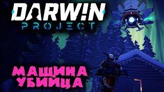 Выживание с роботом - Darwin Project