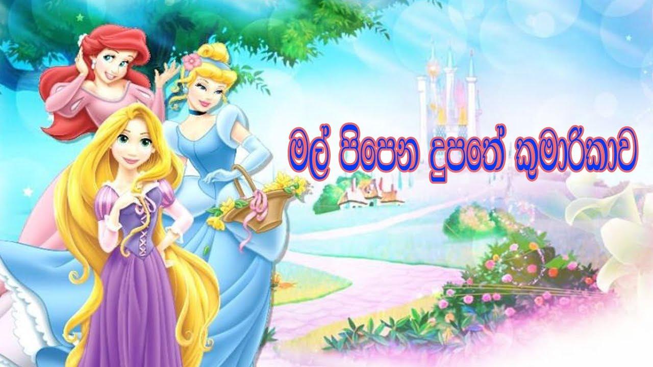 Download Surangana Katha | මල් පිපෙන දුපතේ කුමාරිකාව | Sinhala Children's Story | Sinhala Cartoon 🇱🇰