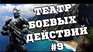 Прохождение Crysis #9