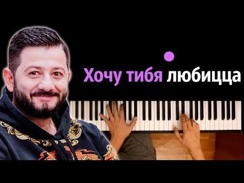 Супер Жорик - Хочу тибя любицца ● караоке | PIANO_KARAOKE ● ᴴᴰ + НОТЫ \u0026 MIDI