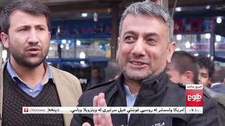 LEMAR NEWS 28 March 2019 / ۱۳۹۸ د لمر خبرونه د وري ۰۸ نیته