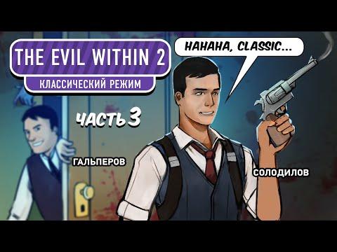 The Evil Within 2. Классический режим, часть III