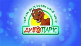 «Дино Парк» - уникальный детский развлекательный центр в Луганске!(, 2014-04-08T19:36:09.000Z)
