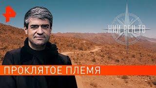Проклятое племя. НИИ РЕН ТВ (11.04.2019).