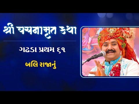 Vachanamrut Katha || Gadhada Pratham 61 (Part - 2)  ||  વચનામૃત કથા  ||  Lalji Maharaj - Vadtal