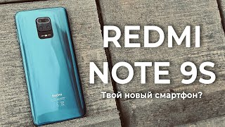 Обзор Redmi Note 9s