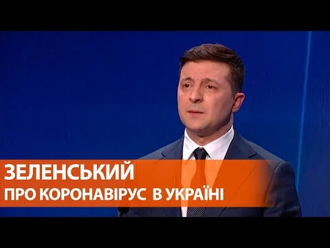 Зеленский рассказал, как власть будет бороться с коронавирусом в Украине