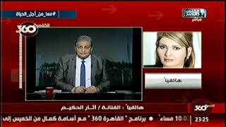 الفنانة آثار الحكيم ل #القاهرة_360: كل التعازي للمصريين في ضحايا الطائرة المصرية
