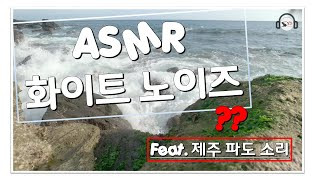ASMR, 백색소음, 제주_노을해안로, 주상절리 파도소리(White Noise, Changwon, Jinhae, Jeju_Noeul Coast, Sound of the Wave)