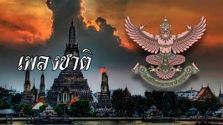 """National anthem of Thailand: """"Phleng Chat Thai"""" (""""เพลงชาติไทย"""")(English subtitles)"""