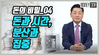조병학의 머니 DNA - [돈의 비밀] 04.  돈과 …