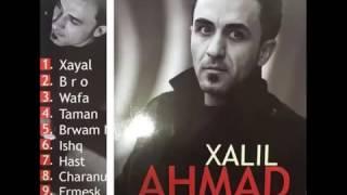 خۆشترین گۆرانی احمد خهلیل ... خهیا