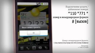 видео Как заблокировать сим карту Билайн