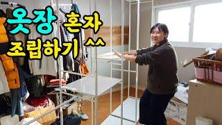 혼자서 옷장을 조립해보았습니다 ^^...(feat.막걸…
