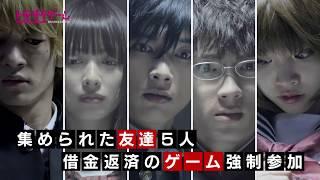シリーズ第1弾『トモダチゲーム』ドラマ版メイキング映像一部解禁! 5...
