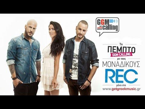 GGM Calling: REC @ the studio (συνέντευξη)