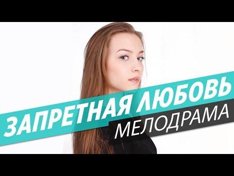 Шикарный Фильм 2019 - Запретная Любовь / Русские мелодрамы 2019 новинки