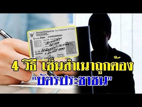 """ข้อควรรู้!! """"4 วิธีเซ็น"""" สำเนาถูกต้อง """"บัตรประชาชน"""" ให้ถูกตามหลัก-ปลอดภัย จะได้ไม่ถูกมิจฉาชีพ"""