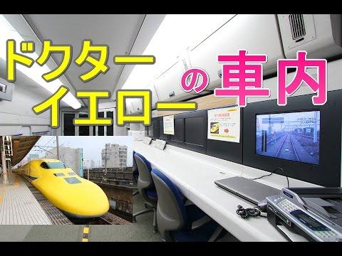 ドクターイエロー車内動画探検
