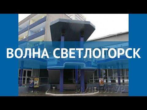ВОЛНА СВЕТЛОГОРСК 3* Калининградская обл. – ВОЛНА СВЕТЛОГОРСК 3* Калининградская обл. видео обзор