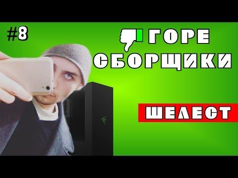 #8 ГОРЕ СБОРЩИКИ.