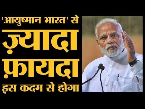 MCI पर Narendra Modi का अच्छा फ़ैसला, लेकिन Doctor इससे नाराज़ हैं | The Lallantop