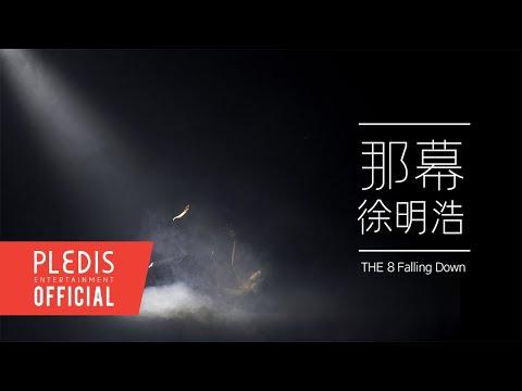 [THE 8 Contemporary ART] 徐明浩 THE 8 - 那幕 (Falling Down)