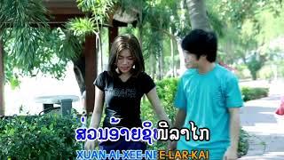 ຕ້ອງການຄົນຮັກສາໃຈ ຄາຣາໂອເກະ karaoke ຮ້ອງໂດຍ: ເຄນ ວົງທອງຈິດ ต้องการคนรักสาใจ