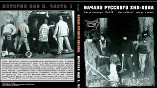 Фильм - История Bad B. (часть #1)