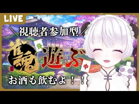 【雀魂/麻雀初心者】視聴者参加型!飲酒~!【Vtuber】