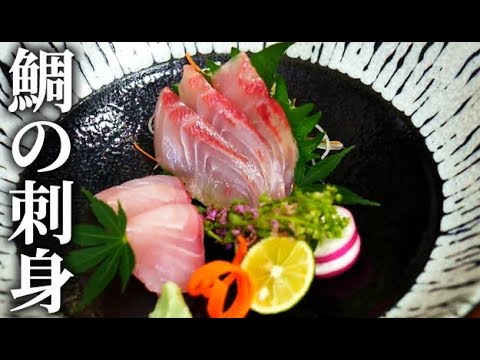 鯛の刺身の切り方と盛り付け